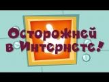 Фиксики - Фикси-советы: Осторожней в Интернете! - Все серии