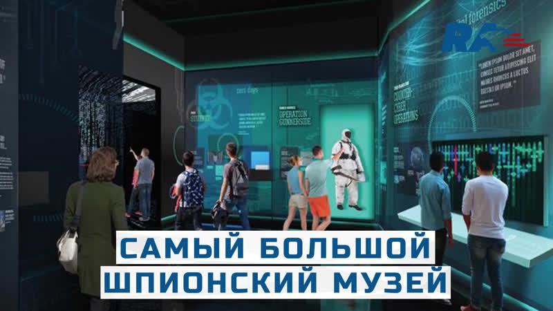 В Вашингтоне открылся самый большой шпионский музей