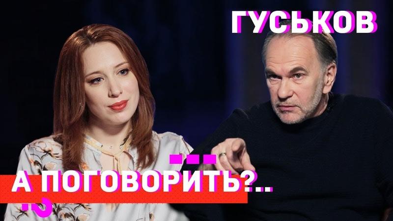 Гуськов о москалях в гробах нашем и европейском кино Ельцине и Папе А поговорить