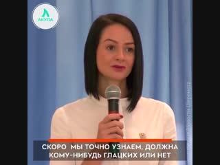Ольга Глацких и 130 миллионов | АКУЛА