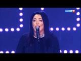 Лолита - Раневская. Песня года 2018