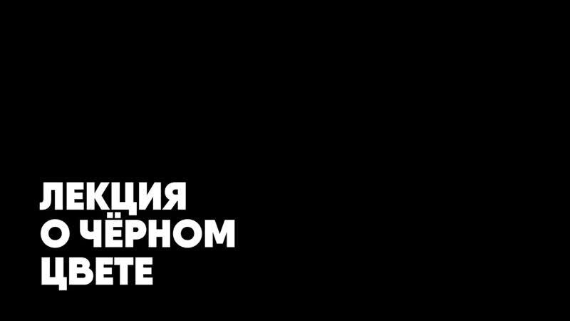 ЛЕКЦИЯ О ЧЁРНОМ ЦВЕТЕ