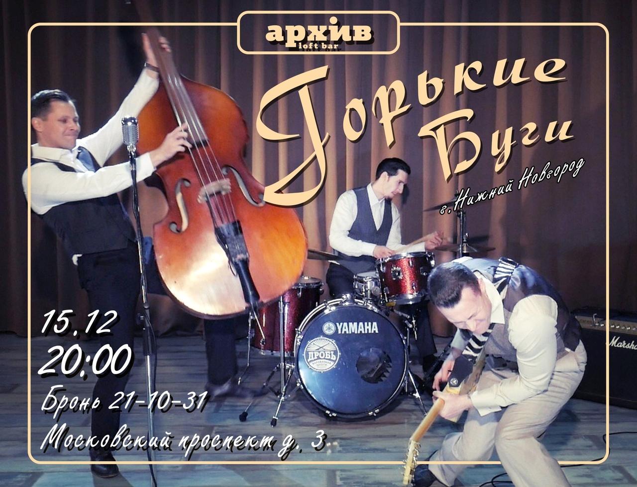 15.12 Горькие Буги в баре Архив!