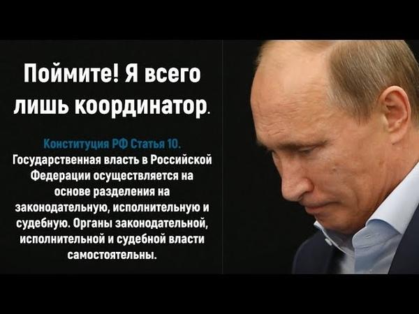 Путин не власть