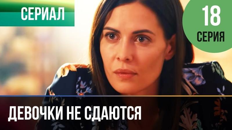 ▶️ Девочки не сдаются 18 серия | Сериал / 2018 / Комедия / Драма