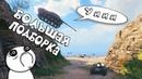 World of Tanks Приколы - Лучшие СМЕШНЫЕ моменты за 2018 г.