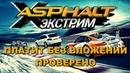 Asphalt Экстрим Платит без вложений Проверено