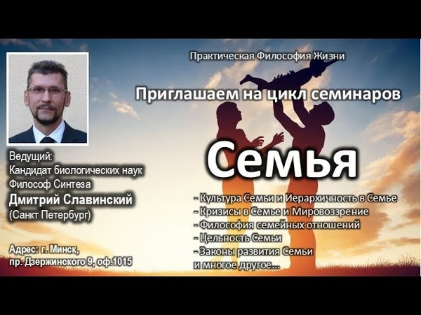 03 Гр Си Славинский Семья 01 2018 04 29