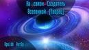 На связи Создатель Вселенной (Творец) | G.Chenneling
