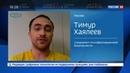 Новости на Россия 24 • Взлом Wi-Fi: все личные данные - под угрозой