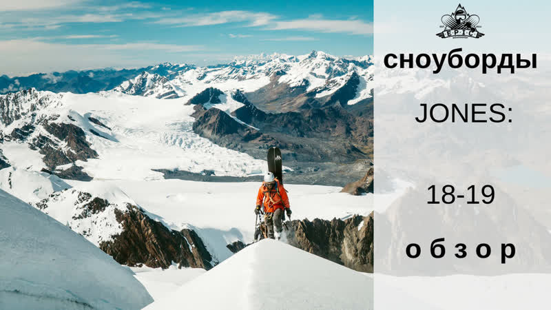 Сноуборды Jones 18-19: обзор
