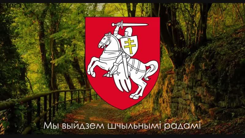 Беларускі гімн - Ваяцкі марш Мы выйдзем шчыльнымі радамі