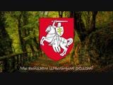 Беларуск гмн - Ваяцк марш Мы выйдзем шчыльным радам