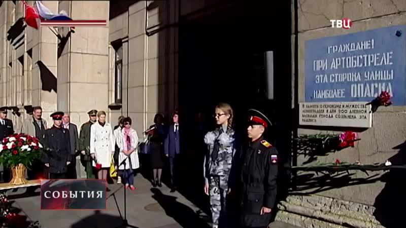 После осквернения мемориальной доски в Петербурге возбудили уголовное дело — ЯндексВидео