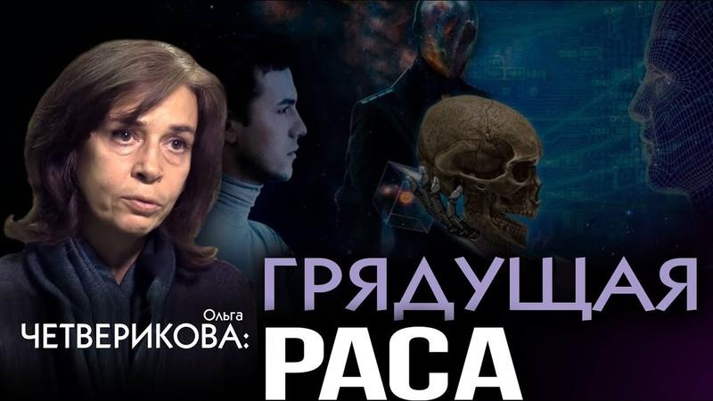 Ольга Четверикова Невидимая власть Миром управляет оккультная элита