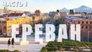 Армения ЕРЕВАН. Что посмотреть? Подробный обзор достопримечательностей.Часть 1. Каскад, Парк Победы.