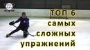 ТОП 6 САМЫХ СЛОЖНЫХ Как так кататься на коньках
