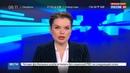 Новости на Россия 24 • Ученого-биотехнолога расстреляли в столичном кафе
