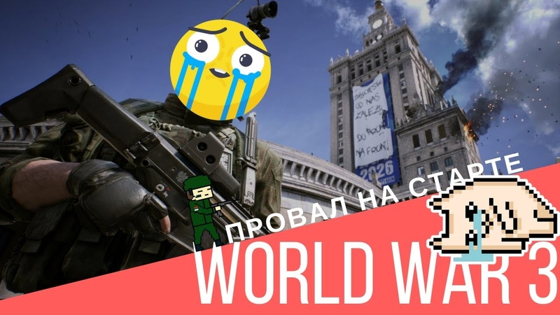 DR WORLD WAR 3 МНОГОПОЛЬЗОВАТЕЛЬСКИЙ ШУТЕР И ПРОВАЛ НА СТАРТЕ