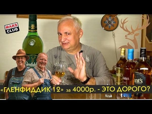 Виски Гленфиддик (Glenfiddich) 12 лет. Обзор и дегустация виски