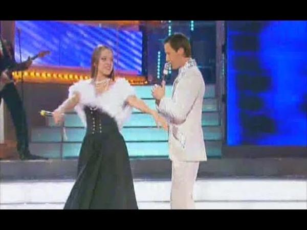Женя Отрадная и Витас Зима Всё звёзды для любимой 2006