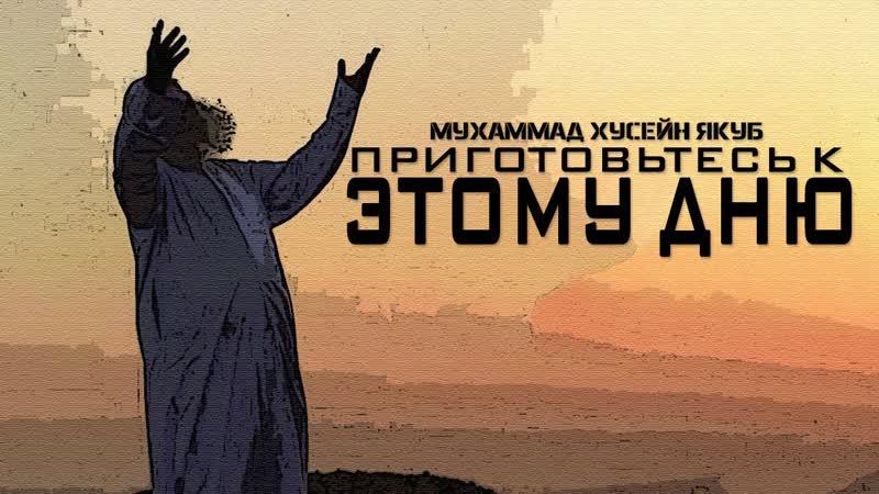 Мухаммад Хусейн Якуб - Приготовьтесь к этому дню