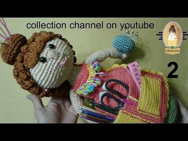 كروشيه عروسه / حامل الادوات المشهور | Crochet Tool Holder 2 كو1604