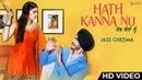 Jass Cheema - Hath Kanna Nu (Official full Video) | Youngistan | New Punjabi Song 2018 | Saga Music