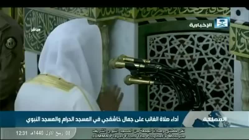 فيديو | المصلون يؤدون صلاة الغائب على جمال خاشقجي في المسجد الحرام والمسجد النبوي الإخبارية