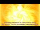 Шестая встреча с Солнечными цивилизациями.