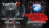 Турнир по Identity V! ЖАТВА В ЛЕСУ (финалы)