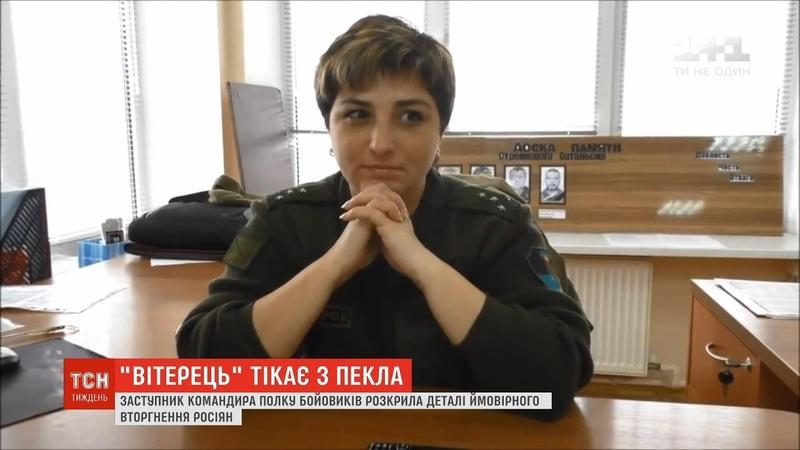 Звезда фильма Ополченочка перешла на сторону ВСУ и готова свидетельствовать против России в Гааге