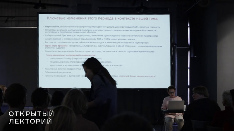 Лекция Елены Омельченко «Молодежные субкультуры 90-х»