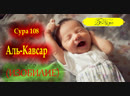 КРАСИВОЕ ЧТЕНИЕ Корана Сура Аль-Кавсар Включайте малышу Surah Al Kawthar for kids