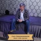 Сосо Павлиашвили альбом Ждет тебя грузин!