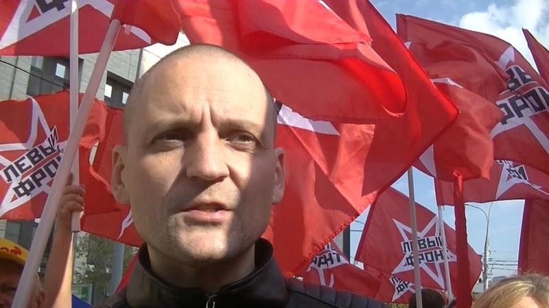 интервью с Сергеем Удальцовым, 22 сентября, проспект Сахарова