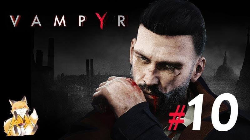 Vampyr - 10 - Джошуа и загадки канализации