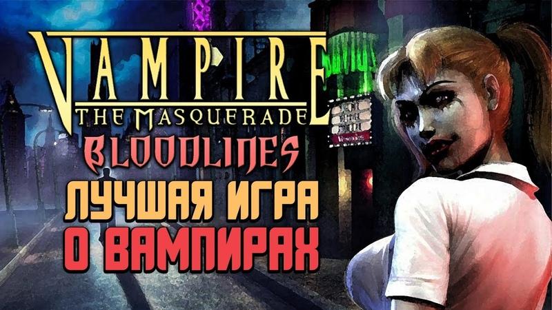 ЛУЧШАЯ ИГРА О ВАМПИРАХ Vampire The Masquerade Bloodlines