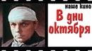В дни октября. Исторический, биографический. Кино СССР. 1958.