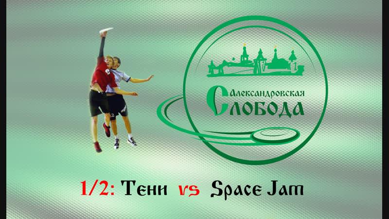 Тени vs Space Jam