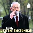 Вахтанг Кикабидзе альбом Пацаны
