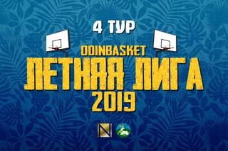 Летняя Лига 2019. 4 тур
