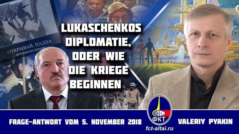 Wie Kriege beginnen – 1 (Valeriy Pyakin 5.11.2018)