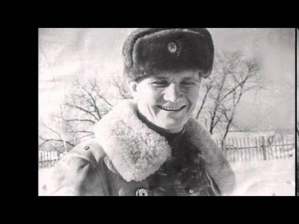 Стрельников Иван Иванович -герой- пограничник, земляк из Оконешниковского района