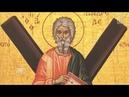 Святые дня Апостол Андрей Первозванный