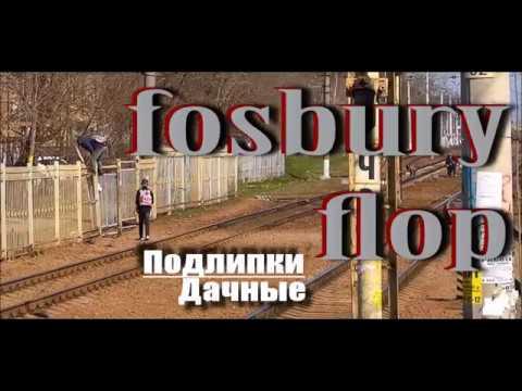 FOSBURY FLOP, Подлипки-Дачные, апрель 2019