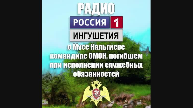 НА РАДИО «РОССИЯ 1 – ИНГУШЕТИЯ» РАССКАЗАЛИ О КОМАНДИРЕ ОМОН МУСЕ НАЛЬГИЕВЕ, ПОГИБШЕМ ОТ РУК ТЕРРОРИСТОВ В 2006 ГОДУ