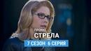 Стрела 7 сезон 6 серия Промо Русская Озвучка