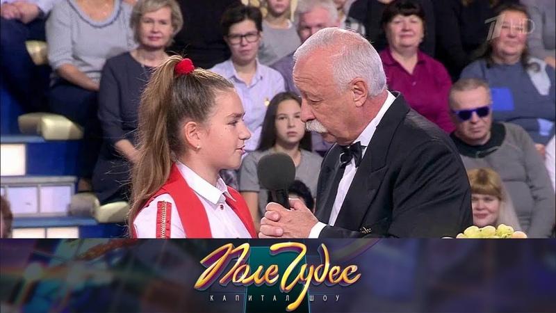 Поле чудес Первый канал 23 11 2018 г