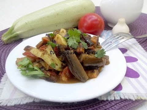 Овощное соте с баклажанами и кабачками - вегетарианский рецепт » Freewka.com - Смотреть онлайн в хорощем качестве